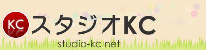 東京・神奈川・千葉・埼玉で格安ホームページ作成・制作・集客ならスタジオKC